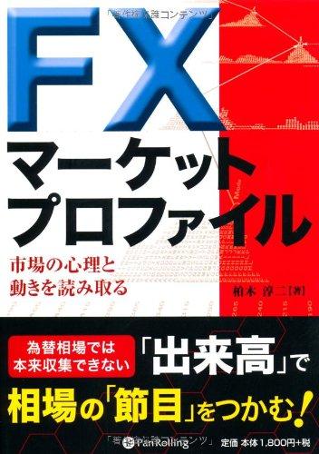 FXマーケットプロファイル (現代の錬金術師シリーズ)