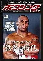 ボクシングマガジン 2020年 10 月号 [雑誌]