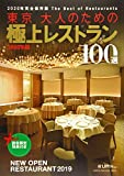 東京 大人のための極上レストラン 2020年版 (NEKO MOOK)