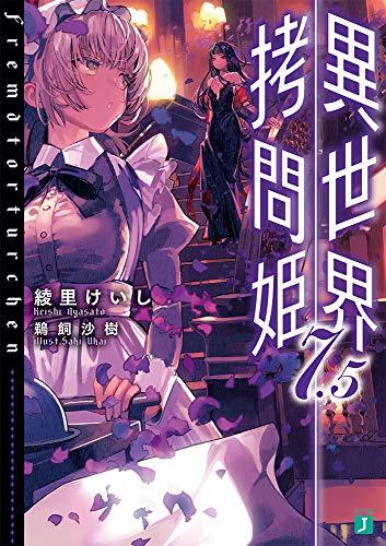 異世界拷問姫7.5 (MF文庫J)