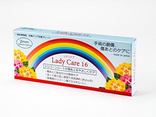 ギネマム Lady Care16 レディケア16(旧名マムズケア16) 【16cm×2.5cm】2枚入り 帝王切開 傷あと 手...