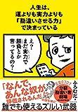 51jy3nB6cYL. SL160  - 【2020年版】ビジネスマン向けの本を読んで、英語力の強みをアピール!
