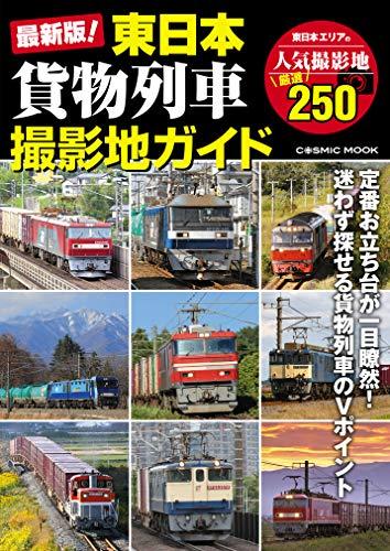 最新版! 東日本 貨物列車撮影地ガイド (COSMIC MOOK)