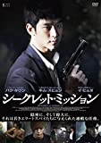 【Amazon.co.jp限定】シークレット・ミッション(ポストカード付) [DVD]