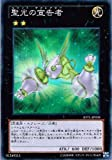 遊戯王 JOTL-JP058-SR 《聖光の宣告者》 Super