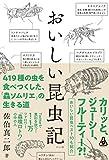 おいしい昆虫記 (Natsume-sha Science)