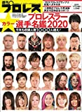 プロレスラー選手名鑑2020 (週刊プロレス2019年12月15日号増刊)