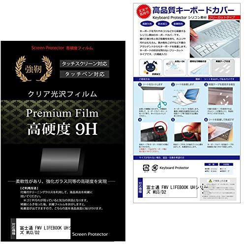メディアカバーマーケット 富士通 FMV LIFEBOOK UHシリーズ WU3/D2 [13.3インチ(1920x1080)] 機種で使える...