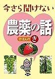 【農薬の使用基準とは?】農薬の種類・使い方・溶かし方・使用上の注意点を解説 166