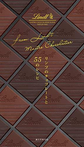 リンツのチョコレートと55のレシピ: from Lindt Maitre Chocolatier