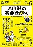 51klpAxY0NL. SL160  - 【初中級編】コスパ抜群!NHKラジオ英会話を徹底的に活用する方法