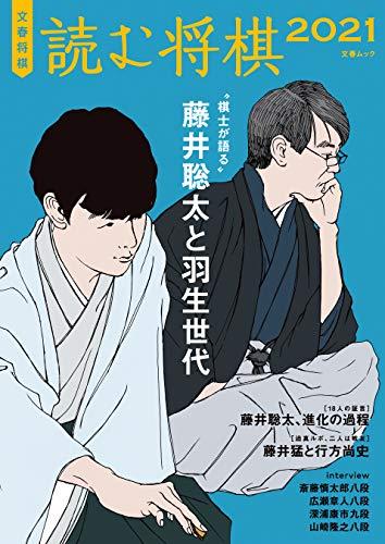 インタビューの本編は、文春将棋ムック『読む将棋2021』に掲載されています