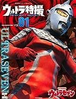 ウルトラ特撮 PERFECT MOOK vol.01 ウルトラセブン (講談社シリーズMOOK)