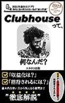 Clubhouse(クラブハウス)って、何なんだ?:2021年最注目アプリ、時代に取り残されない為の超入門書