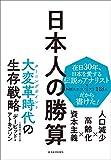 日本人の勝算: 人口減少×高齢化×資本主義