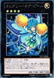 遊戯王 LTGY-JP046-R 《フェアリー・チア・ガール》 Rare