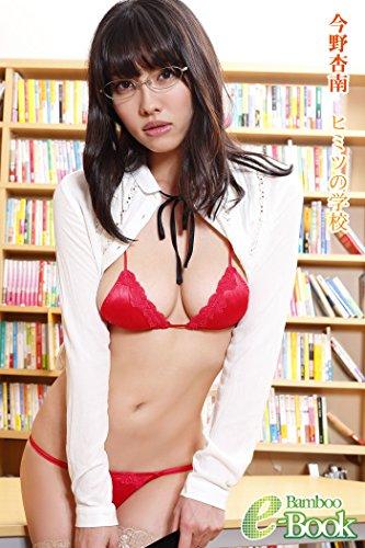 今野杏南「ヒミツの学校」 (Bamboo e-Book)