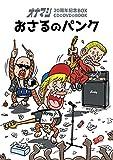 オナニーマシーン20周年記念BOX CD+DVD+BOOK おさるのパンク