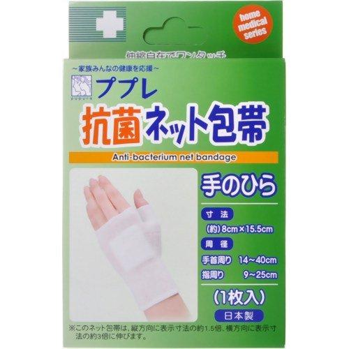 ププレ 抗菌ネット包帯 手のひら 1枚入