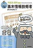 キタミ式イラストIT塾 基本情報技術者 平成31/01年 (情報処理技術者試験)