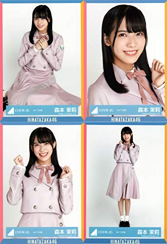 日向坂46 ランダム生写真 4th制服衣装 4種コンプ 森本茉莉
