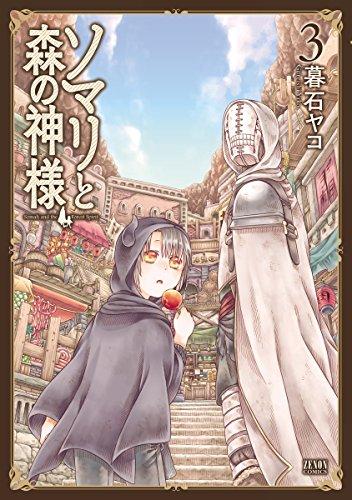 ソマリと森の神様 3巻 (ゼノンコミックス)