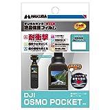 HAKUBA デジタルカメラ液晶保護フィルム 耐衝撃タイプ DJI OSMO POCKET 専用 DGFS-DOP
