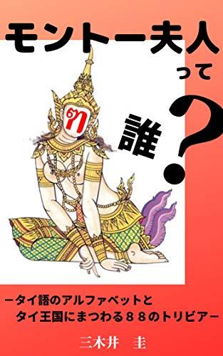 モントー夫人って誰?: -タイ語のアルファベットとタイ王国にまつわる88のトリビア-