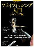 フライフィッシング入門 タイイング編 必携トラウトパターンを巻くテクニックを詳細解説!! (CHIKYU-MARU MOOK Fly Rodders別册)