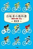 自転車の教科書 -身体の使い方編