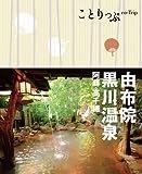 ことりっぷ 由布院・黒川温泉 阿蘇・高千穂 (旅行ガイド)