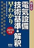 絵とき 電気設備技術基準・解釈早わかり -2019年版-