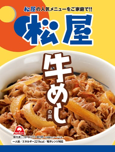 松屋 牛めしの具(10個) 【冷凍】