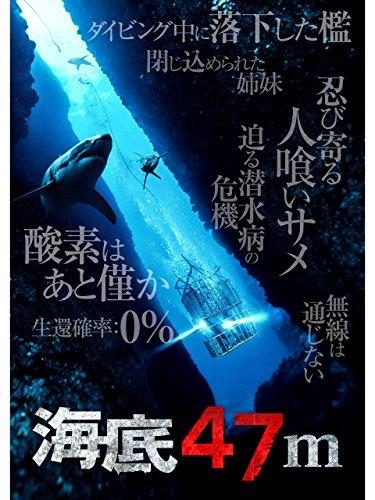 海底47m(字幕版)