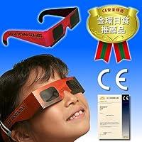 メガネ型 日食グラス CE安全規格認証 金環日食 皆既日食 太陽黒点観測に