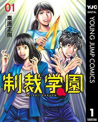 制裁学園 1 (ヤングジャンプコミックスDIGITAL)