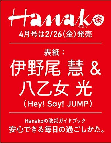 Hanako(ハナコ) 2021年 4月号 [Hanakoの防災ガイドブック 安心できる毎日の過ごしかた。]