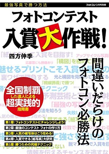 フォトコン別冊 フォトコンテスト入賞大作戦 雑誌