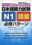 日本語能力試験 N1語彙 必修パターン (日本語能力試験必修パターンシリーズ)