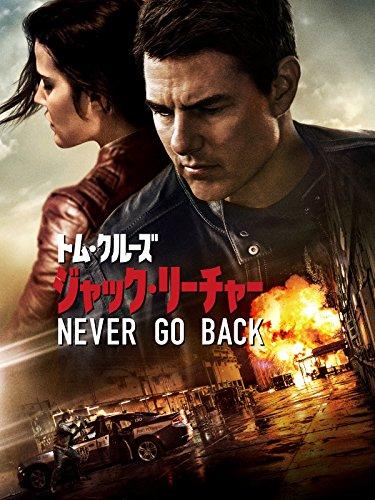 ジャック・リーチャー: Never Go Back (吹替版)