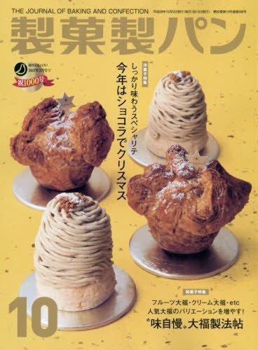 製菓製パン 2016年 10 月号 [雑誌]