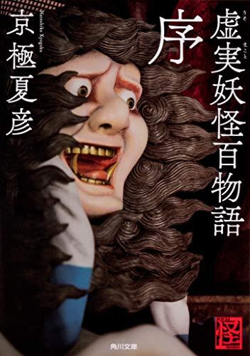 虚実妖怪百物語 序 (角川文庫)