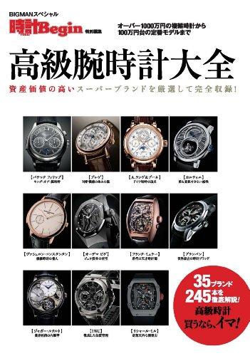 高級腕時計大全 時計Begin特別編集