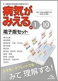 病気がみえる vol.1-10 電子版セット (iOS/Android対応アプリ mediLink専用)
