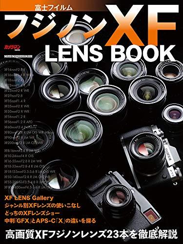 富士フイルム フジノン XF LENS BOOK (Motor Magazine Mook)