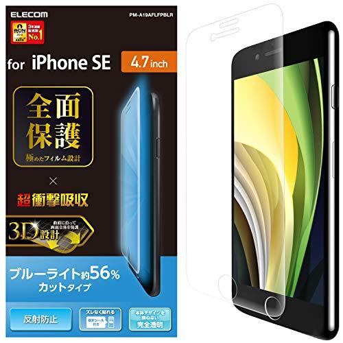 エレコム iPhone SE (2020モデル) フィルム フルカバーフィルム [衝撃から画面を守る] 反射防止 PM-A19AFLF...