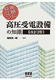 実務に役立つ 高圧受電設備の知識(改訂2版)
