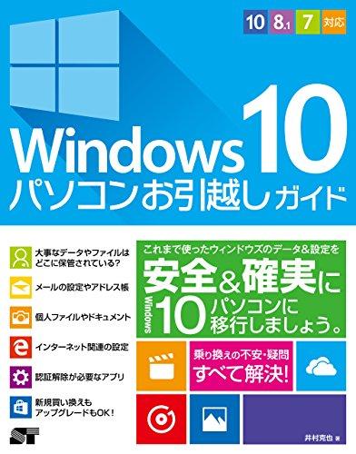 Windows 10 パソコンお引越しガイド 10/8.1/7対応