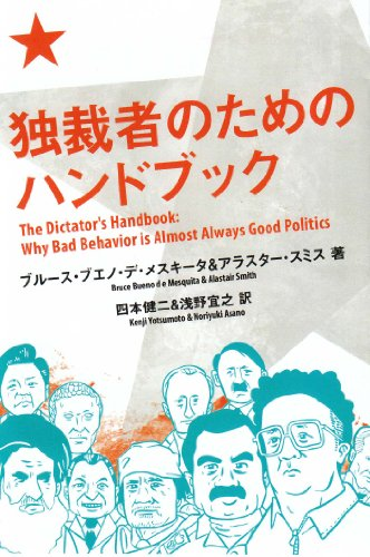独裁者のためのハンドブック (亜紀書房翻訳ノンフィクション・シリーズ) 起業家のアンドレアス・クリンガーの人生を変えた本は「独裁者のためのハンドブック」 世界の有名起業家・投資家の「人生が変わった本」の一覧まとめ! オススメの人気本。