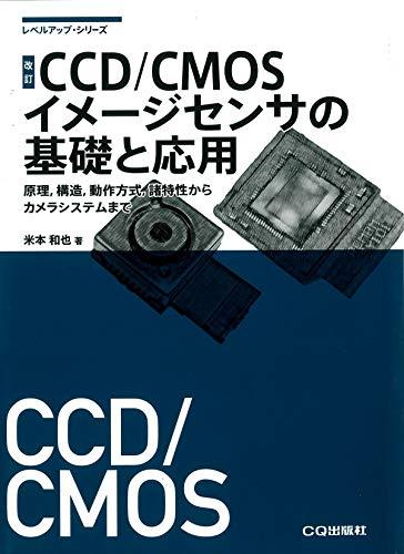 改訂 CCD/CMOSイメージセンサの基礎と応用 (レベルアップ・シリーズ)